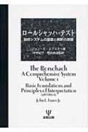 【送料無料】 ロールシャッハ・テスト 包括システムの基礎と解釈の原理 / ジョン・E・エクスナー 【本】