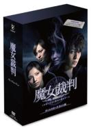 【送料無料】 魔女裁判 DVD-BOX 【DVD】