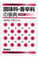 【送料無料】 調味料・香辛料の事典 / 福場博保 【辞書・辞典】