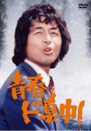 【送料無料】 青春ド真中! DVD-SET 【DVD】
