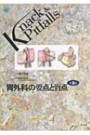 【送料無料】 胃外科の要点と盲点 KNACK & PITFALLS 第2版 / 荒井邦佳 【本】