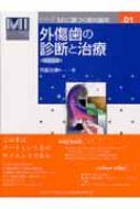 【送料無料】 外傷歯の診断と治療 シリーズMIに基づく歯科臨床 増補新版 / 月星光博 【本】