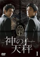 【送料無料】 神の天秤 BOX-I 【DVD】
