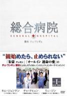 【送料無料】 総合病院 DVD BOX I 【DVD】