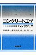 【送料無料】 コンクリート工学ハンドブック / 西林新蔵 【本】