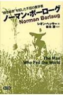 """""""緑の革命""""を起した不屈の農学者 ノーマン ボーローグ レオン 本 ヘッサー 未使用 激安"""