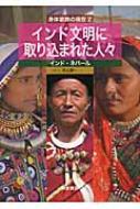 【送料無料】 身体装飾の現在 インド・ネパール 2 インド文明に取り込まれた人々 / 井上耕一 【全集・双書】