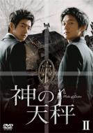 【送料無料】 神の天秤 BOX-II 【DVD】