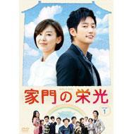 【送料無料】 家門の栄光 DVD BOX-1 【DVD】