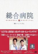 【送料無料】 総合病院 DVD BOX II 【DVD】