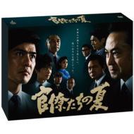 【送料無料】 官僚たちの夏 DVD-BOX 【DVD】