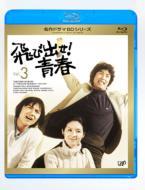 【送料無料】 飛び出せ!青春 Vol.3 【BLU-RAY DISC】