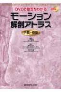 【送料無料】 DVDで動きがわかるモーション解剖アトラス 下肢・骨盤 / 青木光広 【全集・双書】