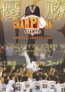 優勝 読売ジャイアンツ2009 栄光のV3! 新たなる黄金時代の到来  【DVD】
