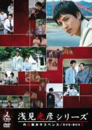 【送料無料】 内田康夫サスペンス 浅見光彦シリーズ DVD-BOX I ~2時間サスペンス版~ 【DVD】