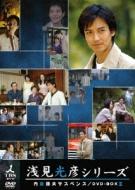 【送料無料】 内田康夫サスペンス 浅見光彦シリーズ DVD-BOX II ~2時間サスペンス版~ 【DVD】