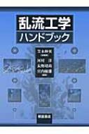 【送料無料】 乱流工学ハンドブック / 笠木伸英 【本】
