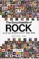 【送料無料】 ロック・エンサイクロペディア 1950s‐1970s / フィル・ハーディ 【本】