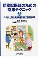 【送料無料】 勤務獣医師のための臨床テクニック 3 / 石田卓夫 【本】