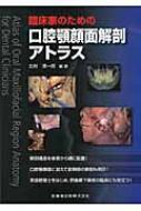 【送料無料】 臨床家のための口腔顎顔面解剖アトラス / 北村清一郎 【本】
