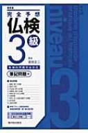 完全予想仏検3級 筆記問題編 在庫処分 最新版 富田正二 期間限定 本