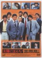 【送料無料】 太陽にほえろ! 1981 DVD-BOX I <限定生産> 【DVD】
