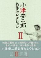【送料無料】 小津安二郎 名作セレクションII 【DVD】