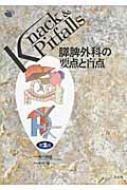【送料無料】 膵脾外科の要点と盲点 KNACK & PITFALLS 第2版 / 木村理 【本】