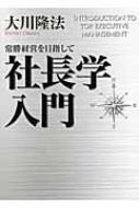 【送料無料】 社長学入門 常勝経営を目指して / 大川隆法 オオカワリュウホウ 【本】