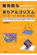 【送料無料】 幾何的な折りアルゴリズム リンケージ、折り紙、多面体 / エリック・D・ドメイン 【本】