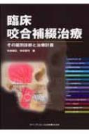 【送料無料】 臨床咬合補綴治療 その鑑別診断と治療計画 / 今井俊広 【本】