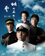 【送料無料】 NHK スペシャルドラマ 坂の上の雲 第1部 Blu-ray Disc BOX 【BLU-RAY DISC】