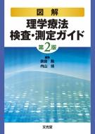 【送料無料】 図解理学療法検査・測定ガイド 第2版 / 奈良勲 【本】