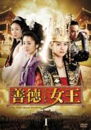 【送料無料】 善徳女王 DVD-BOX I <ノーカット完全版> 【DVD】