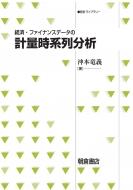 送料無料 経済 ファイナンスデータの計量時系列分析 統計ライブラリー 全集 双書 高品質 ついに再販開始 沖本竜義