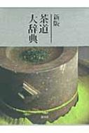 【送料無料】 茶道大辞典 / 筒井紘一 【辞書・辞典】
