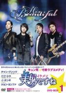 【送料無料】 美男<イケメン>ですね DVD-BOX 1 【DVD】