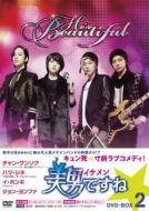 【送料無料】 美男<イケメン>ですね DVD-BOX 2 【DVD】