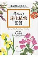 【送料無料】 日本の帰化植物図譜 / 日本植物画倶楽部 【本】