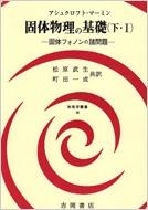 送料無料 固体物理の基礎 下 1 物理学叢書 ニール 価格 双書 激安セール アシュクロフト W 全集
