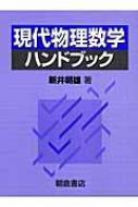 【送料無料】 現代物理数学ハンドブック / 新井朝雄 【本】
