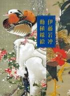 【送料無料】 伊藤若冲 動植綵絵 全三十幅 / 伊藤若冲 【本】