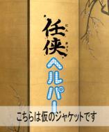【送料無料】 任侠ヘルパー 【DVD】