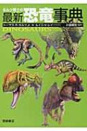 送料無料 ホルツ博士の最新恐竜事典 市販 公式通販 辞書 辞典