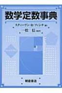 【送料無料】 数学定数事典 / スティーヴン・R・フィンチ 【辞書・辞典】