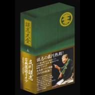 【送料無料】 談志大全 (上) 立川談志 古典落語ライブ 2001~2007 【DVD】