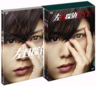 【送料無料】 左目探偵EYE DVD-BOX 【DVD】