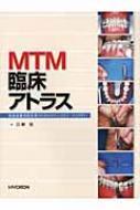 【送料無料】 MTM臨床アトラス 前歯部審美的改善のためのテクニックとケーススタディ / 百瀬保 【本】