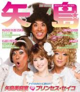 矢島美容室 セットアップ アイドルみたいに歌わせて お気に入り Feat.プリンセス Maxi CD セイコ