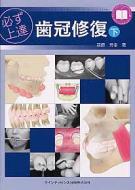 【送料無料】 必ず上達歯冠修復 下 QUINT KICK-OFF LIBRARY / 萩原芳幸 【本】